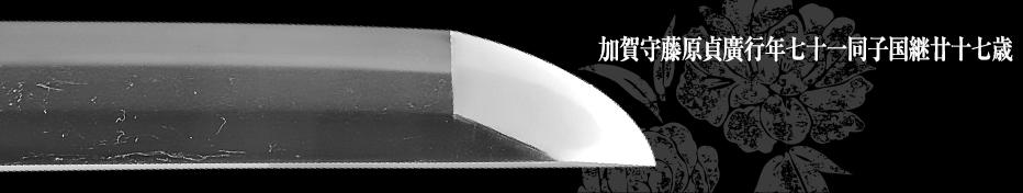 0【一覧】05 加賀守藤原貞廣行年七十一同子国継廿十七歳